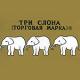 Зонт Три слона - поистине превосходное качество зонтов